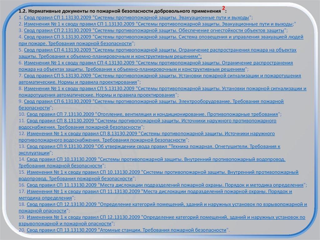 Методические рекомендации по разработке декларации пожарной.