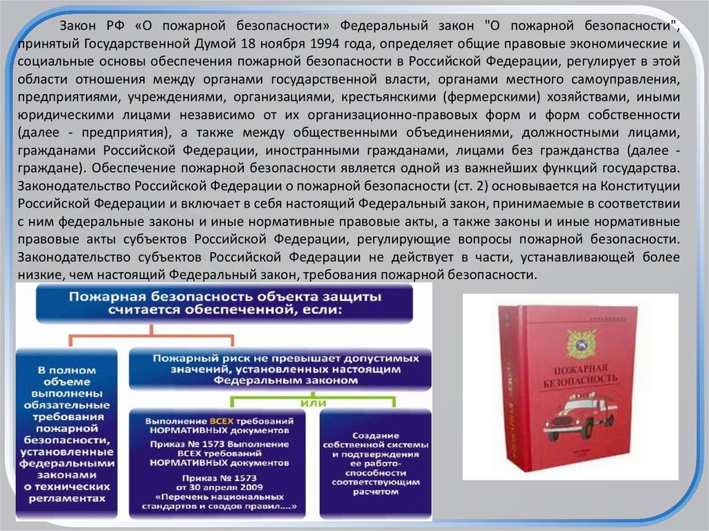 Приказ 91 мчс декларация пожарной безопасности: продажа, цена в.