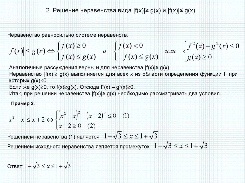 уравнения содержащие переменную под знаком модуля примеры