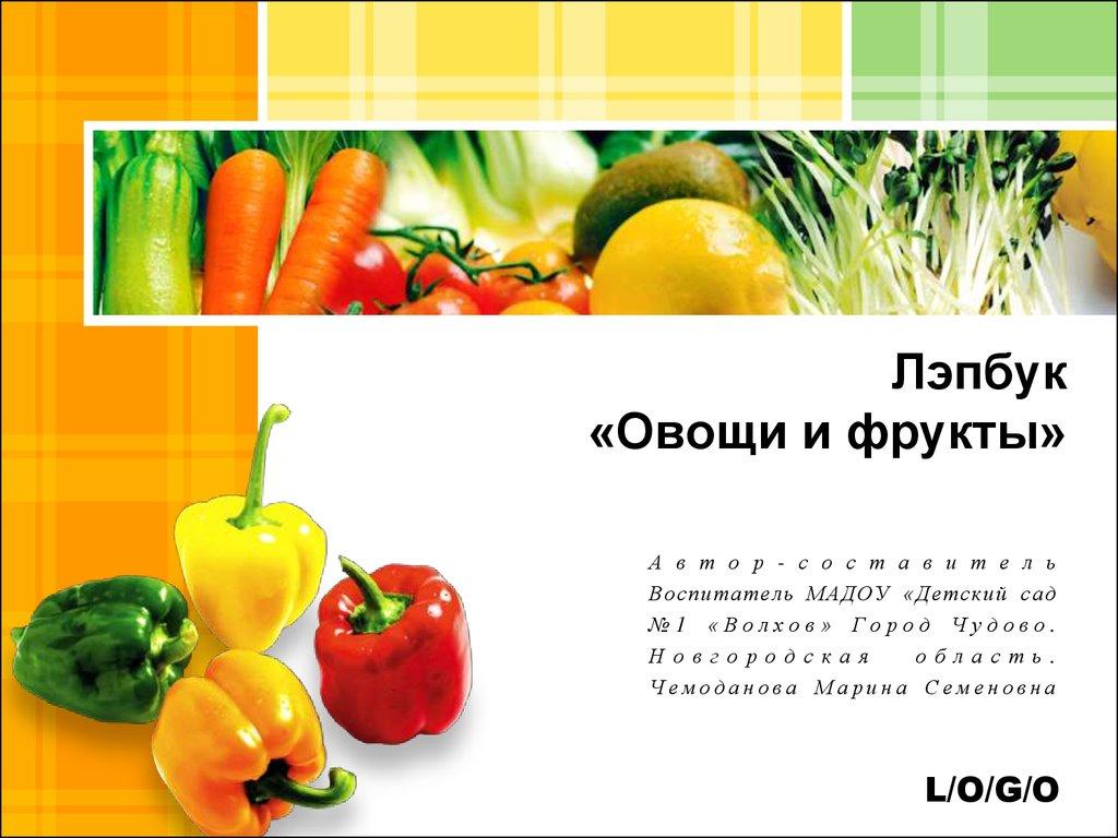 Лэпбук. Овощи и фрукты. Интерактивная папка для детей ...