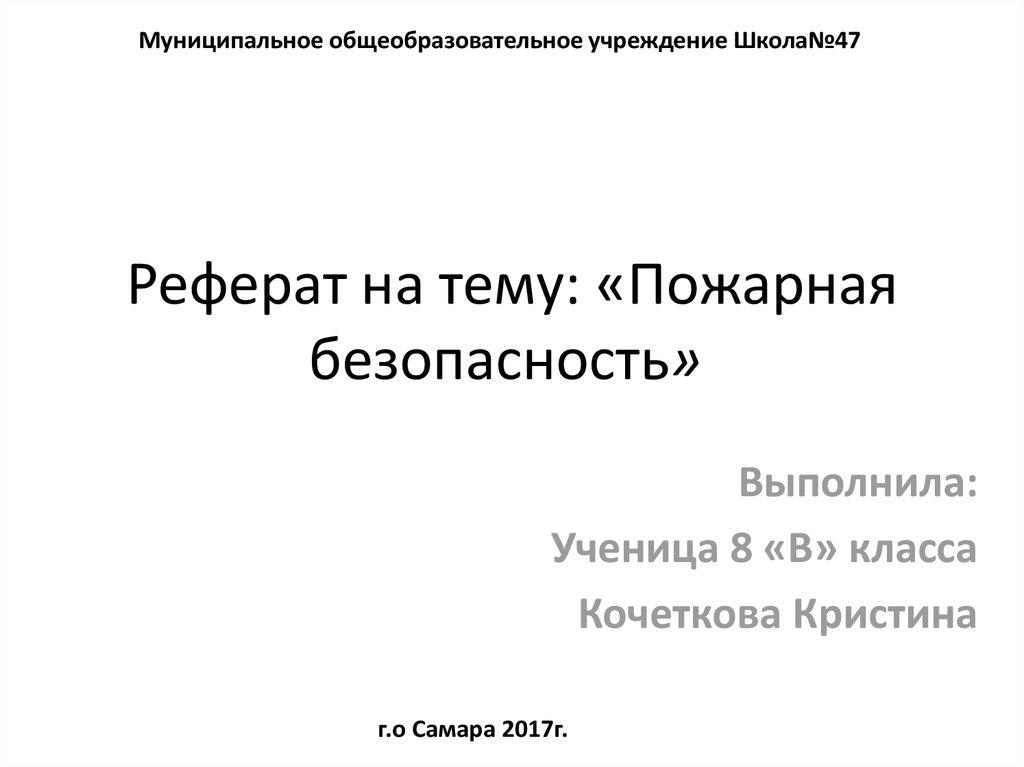 Реферат на тему Пожарная безопасность презентация онлайн Реферат на тему Пожарная безопасность