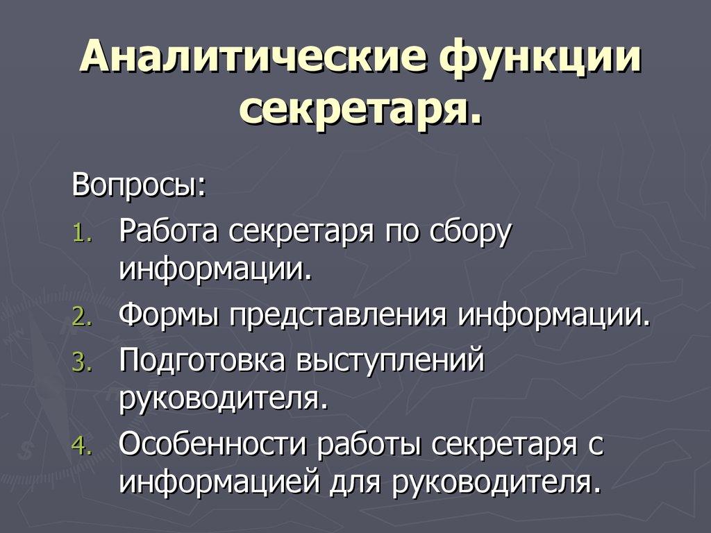 Аналитические функции секретаря презентация онлайн Аналитические функции секретаря