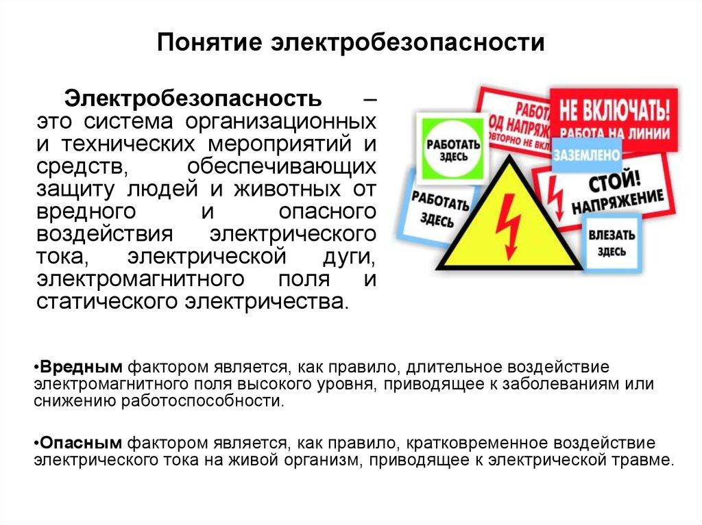 Электробезопасность понятие и определение введение на тему электробезопасность