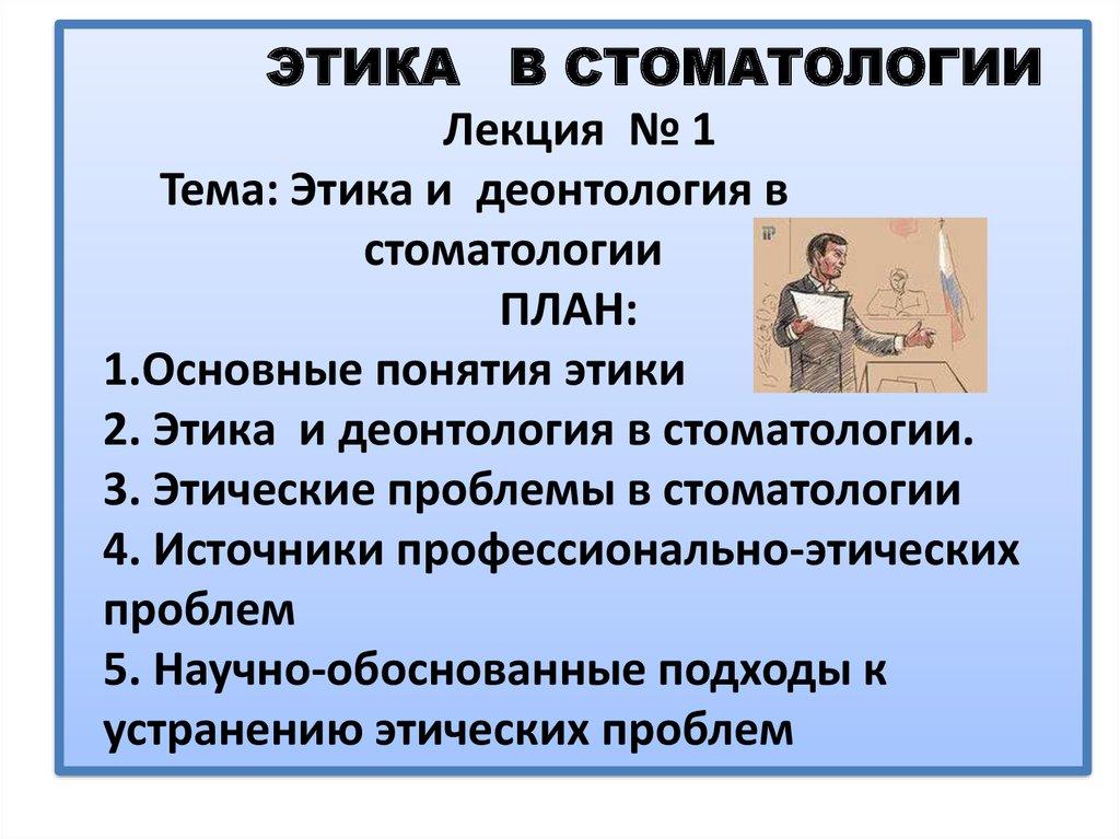 Этика и деонтология в стоматологии презентация онлайн ЭТИКА В СТОМАТОЛОГИИ Лекция № 1 Тема Этика и деонтология в стоматологии ПЛАН 1