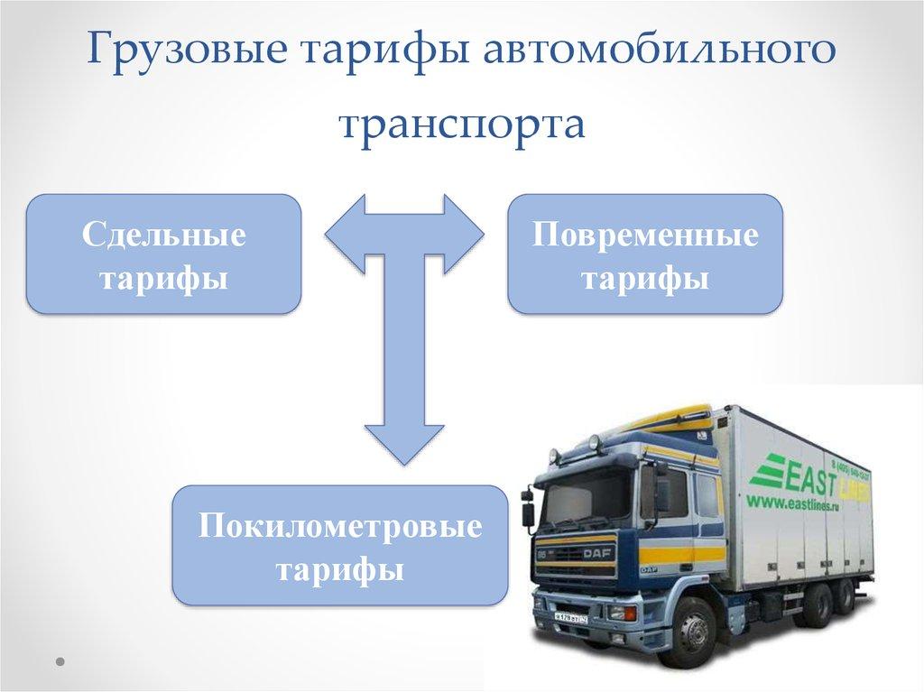 Час за транспорта стоимость автомобильного перевозок час стоимость владивостоке киловатта во
