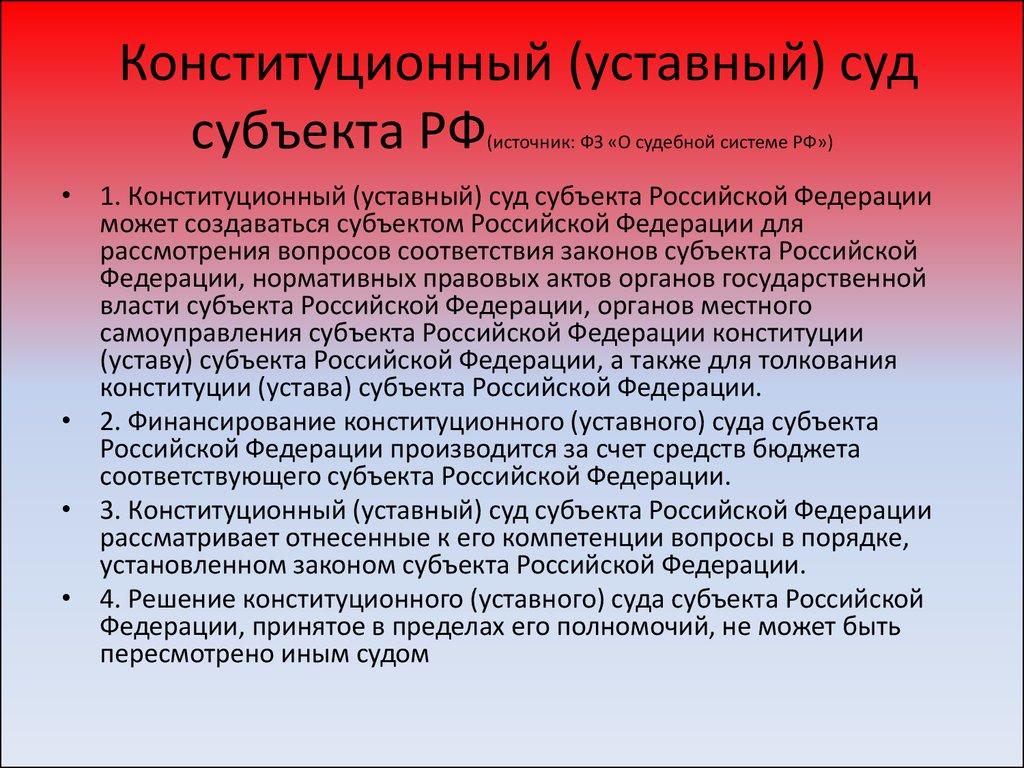 Конституционный уставный суд субъекта рф реферат 296