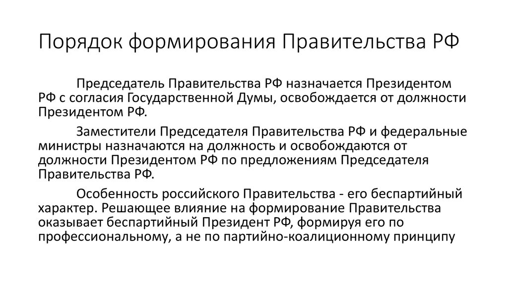 Порядок компетенция шпаргалка рф правительство формирования