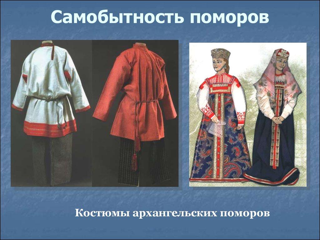 одежда помора картинка поклонился графу