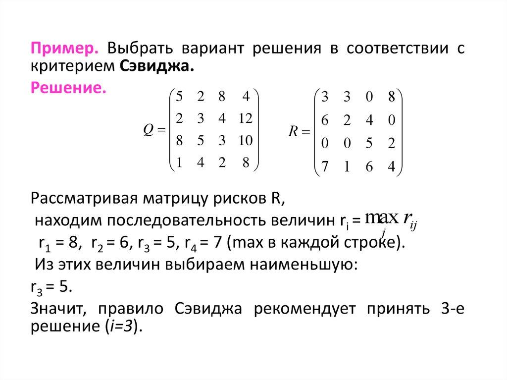 Критерий вальда пример решения задачи решение задач по планиметрии по готовым чертежам
