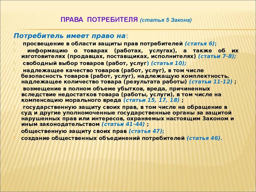 статья защита прав потребителей
