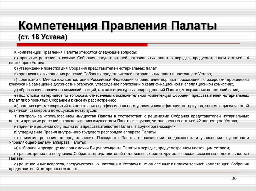 Правовое и их стажёр помощник положение. шпаргалка нотариуса