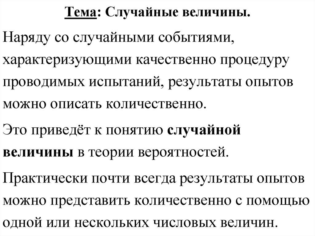 teoriya-veroyatnosti-lektsii-i-zadachi-pro-lotereynie-bileti-evm-referat