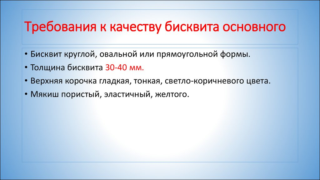 Москва - квадратное, с добавлением молока и яиц, эра с большим содержанием жира и молока , новое - с добавлением молока и кукурузного масла.