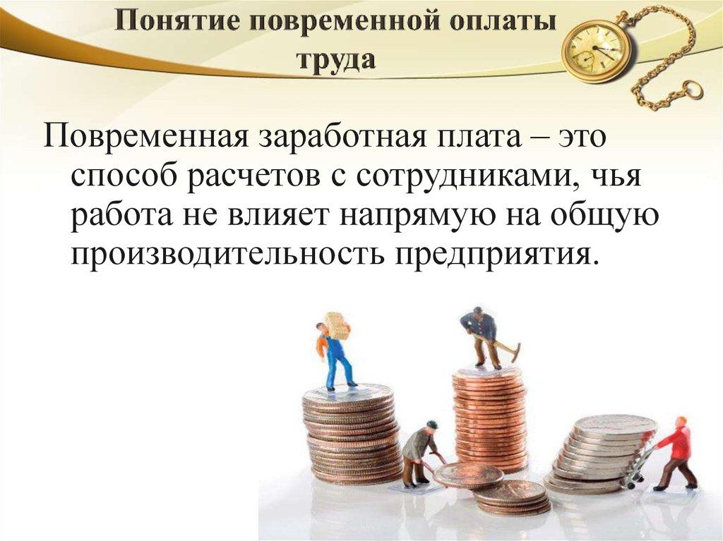 ростовых картинки на тему заработная плата на презентацию них