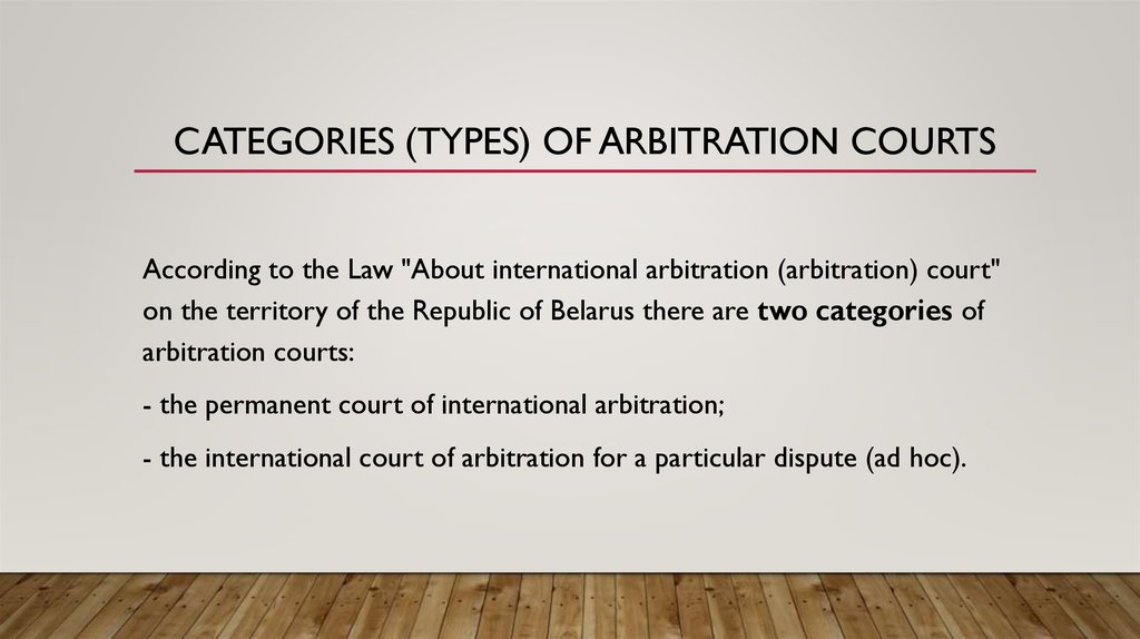 Categories (types) of arbitration courts