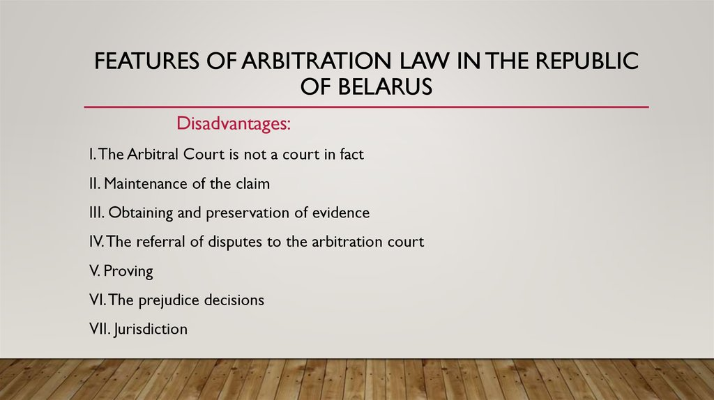 FEATURES OF ARBITRATION LAW IN THE REPUBLIC OF BELARUS