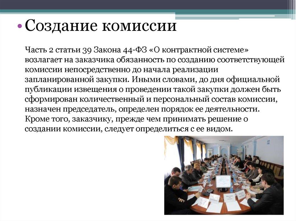 Комиссия по осуществлению закупок 44 фз
