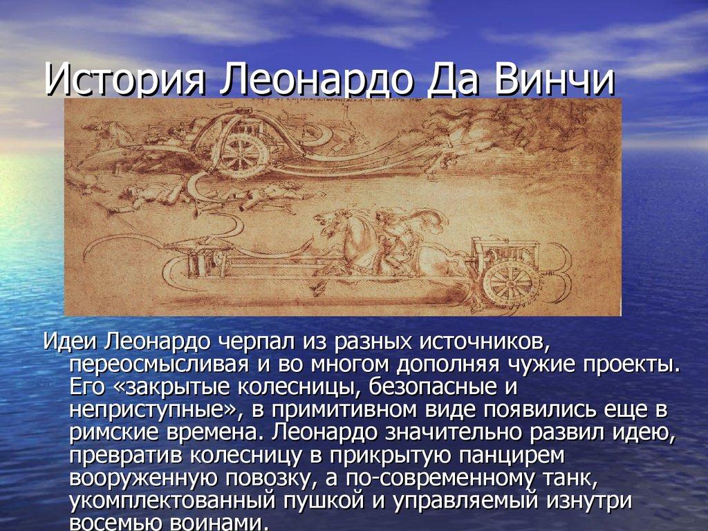 leonardo-da-vinchi-prezentatsiya-po-istorii