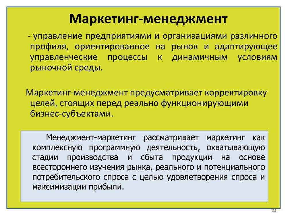 Решебник По Управлению Маркетингом