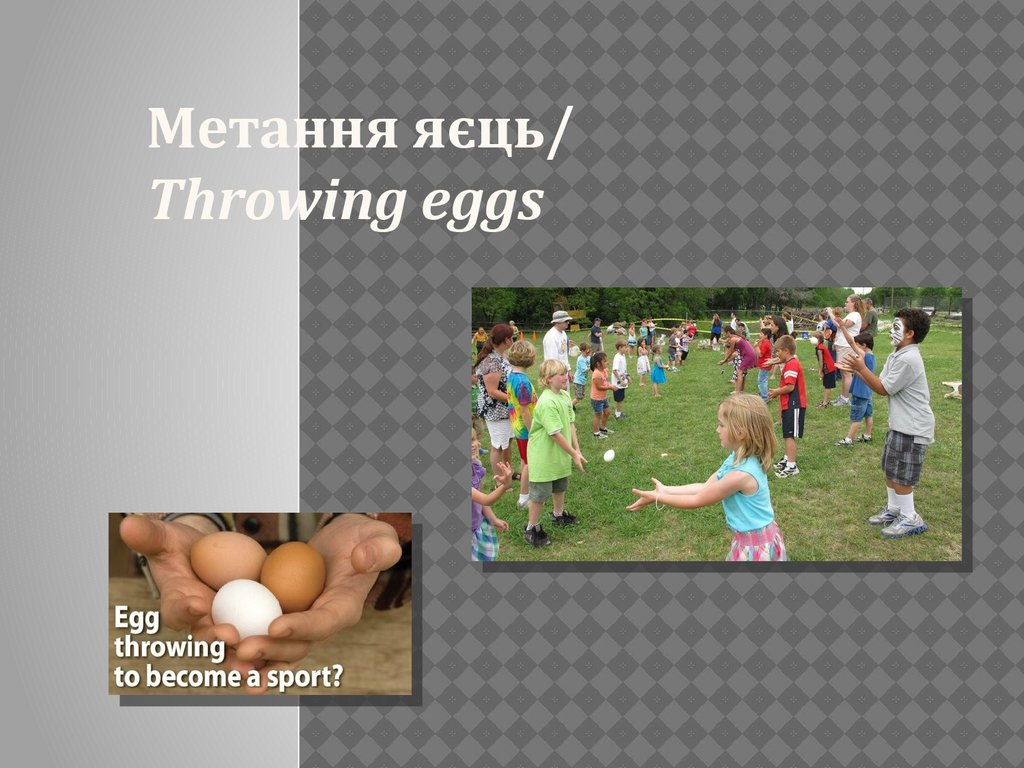 Метання яєць/ Throwing eggs