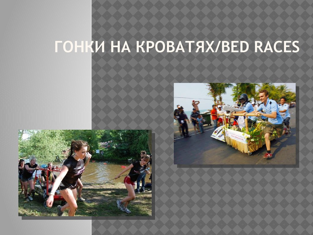 Гонки на кроватях/Bed races