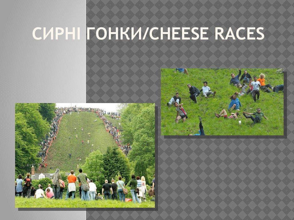 Сирні гонки/Cheese races