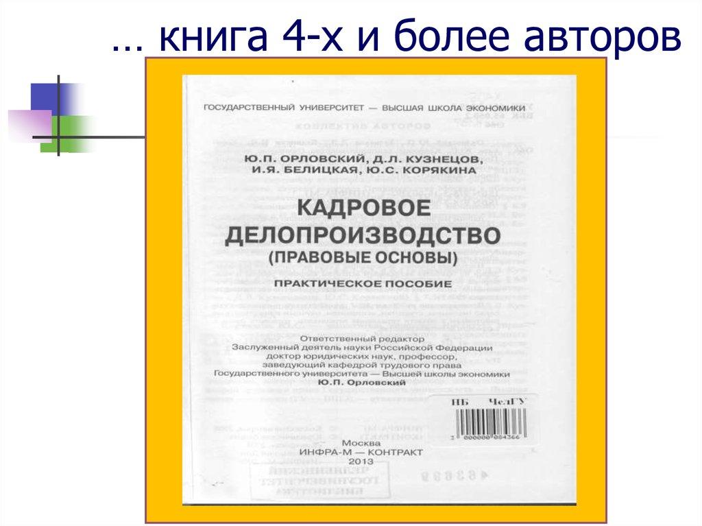 download Лесоведение: