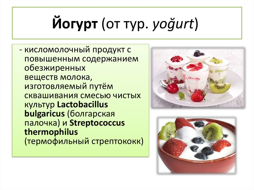 healthlite yogurt information technology plan Healthlite yogurt company has 20 sales regions, each with approximately 30 sales representatives healthlite has a 12 person in marketing division at corporate headquarters products yogurt and related health products and new yogurt based products which would include frozen desserts and low.