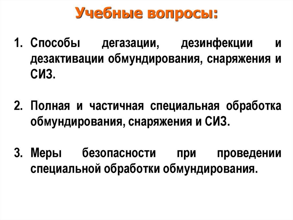Учебник Сержанта Войск Рхбз 2006