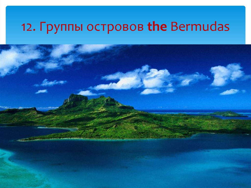 12. Группы островов the Bermudas