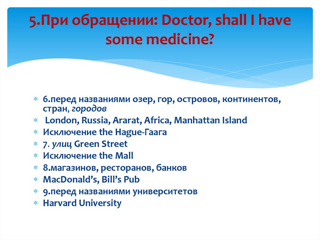 5.При обращении: Doctor, shall I have some medicine?