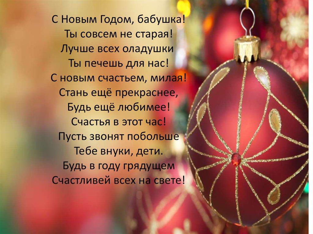 Поздравление для бабушки на новый год в стихах