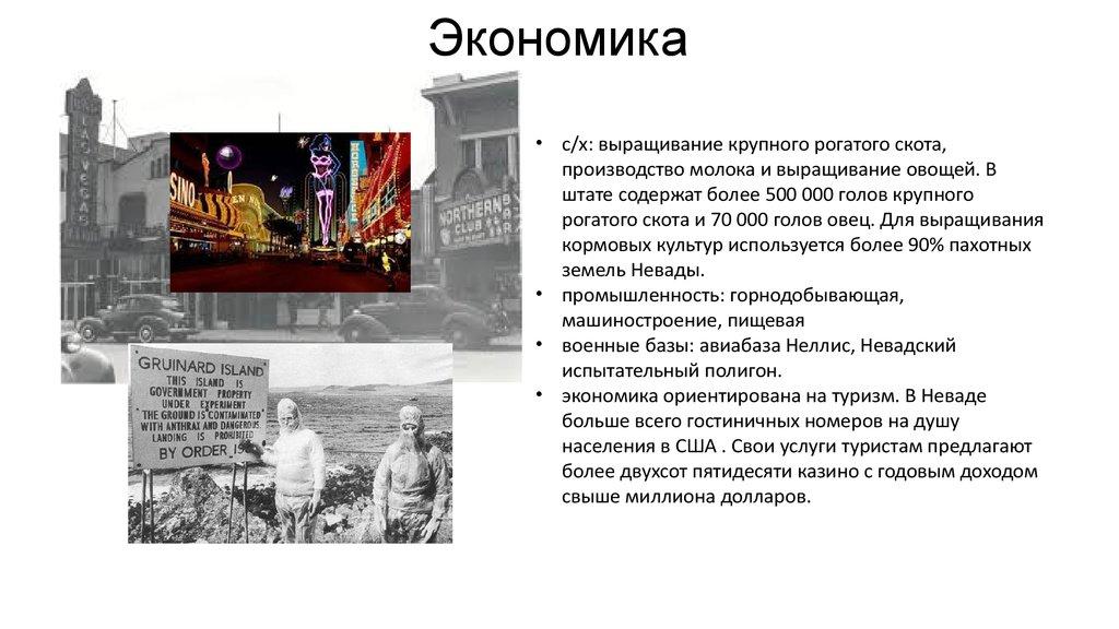 презентация про штат невада
