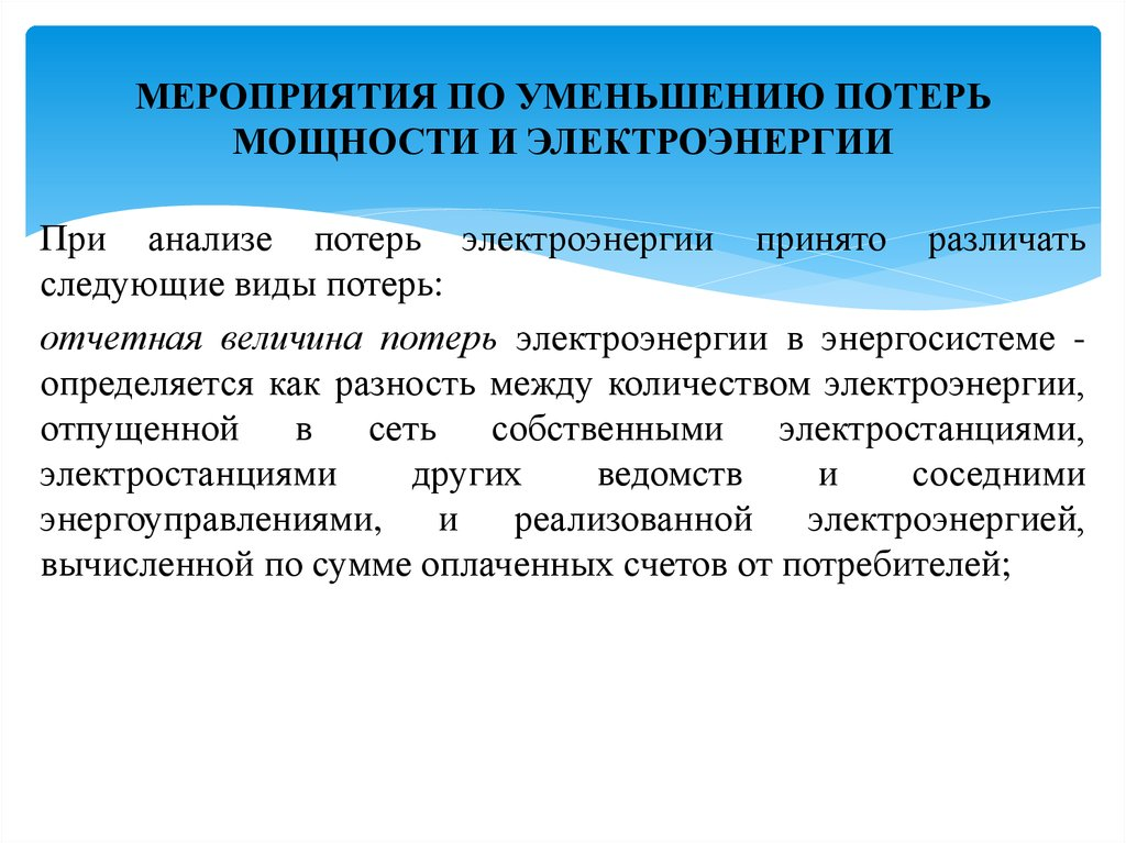новостройки районе какие причины могут быть в потери электроэнергии коттедж Нижегородском районе