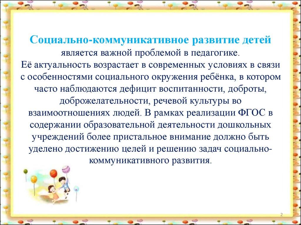 презентация на тему социально коммуникативное развитие детей дошкольного материалы для ставок