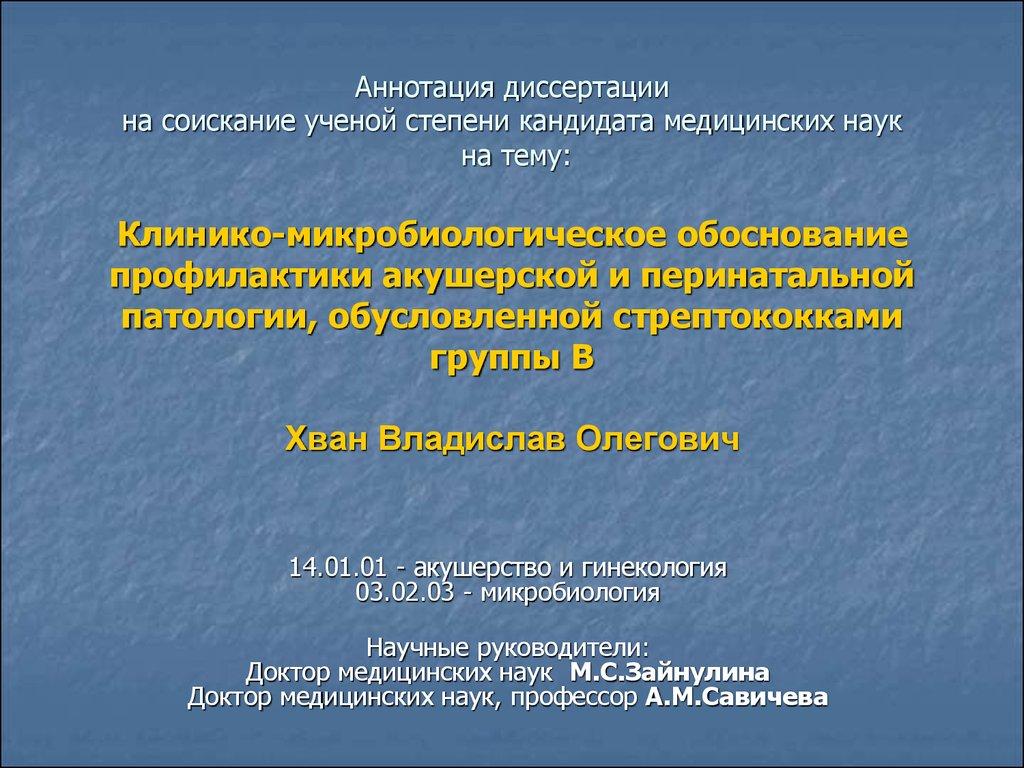 Аннотация диссертации по стрептококкам группы b презентация онлайн Аннотация диссертации на соискание ученой степени кандидата медицинских наук на тему Клинико микробиологическое обоснование