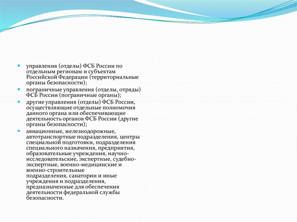 ФcБ России презентация онлайн 14