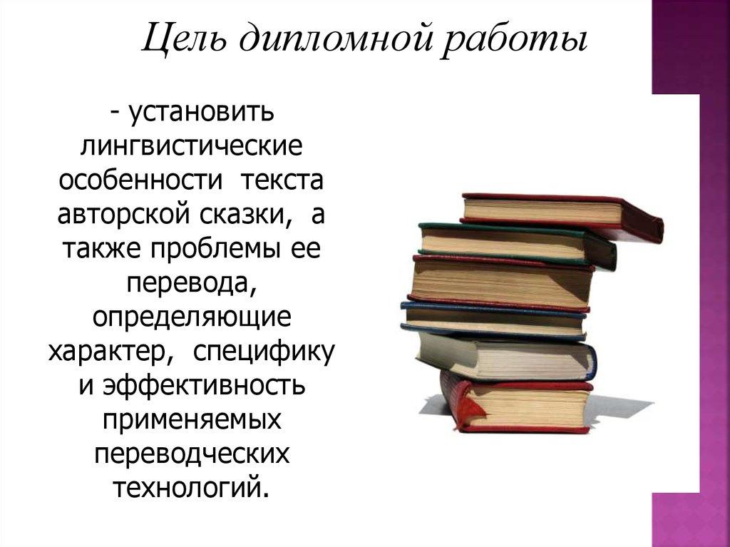 Лингвистические особенности авторской сказки и проблемы ее  Цель дипломной работы установить лингвистические особенности текста авторской сказки а также проблемы ее перевода определяющие характер специфику