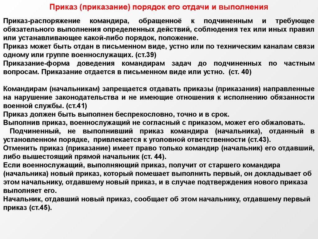 Воронежский государственный университет тема 2 военнослужащие и.
