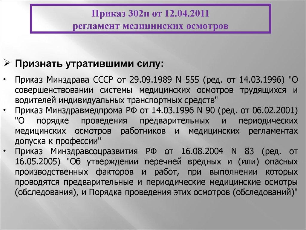 Приказ 302н от 12042011 — аno-academy. Ru.