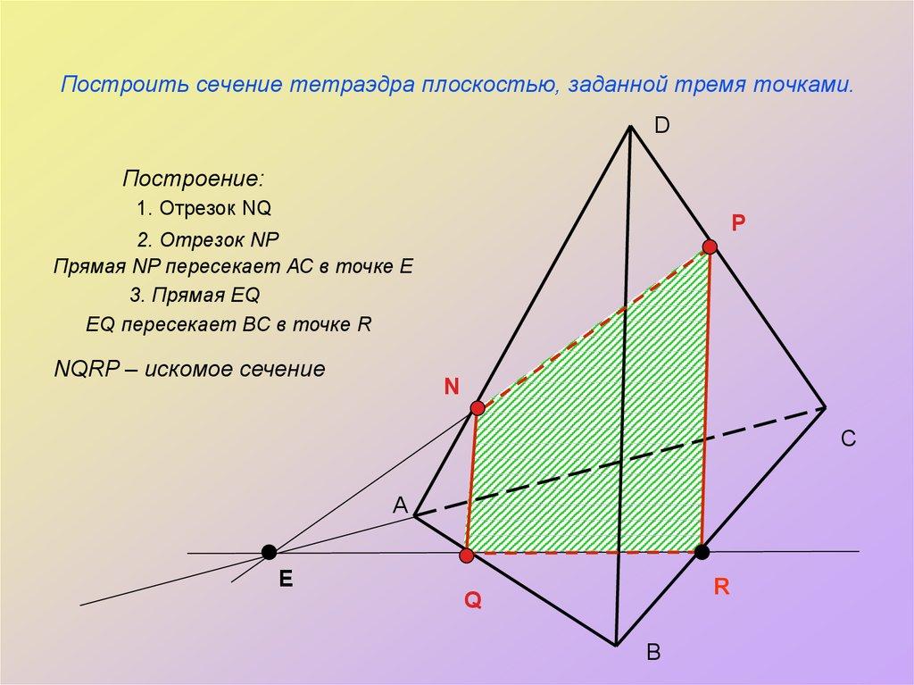 Построение сечений тетраэдра онлайн думаю, что