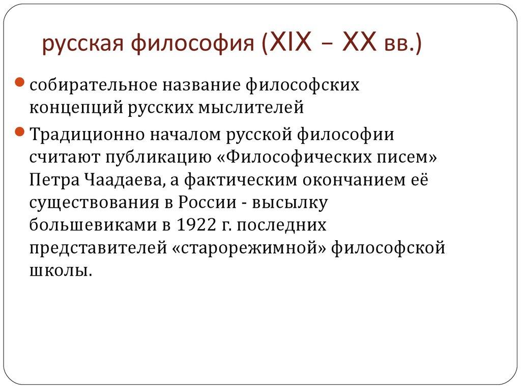 Вв шпаргалка русская философия 19-20