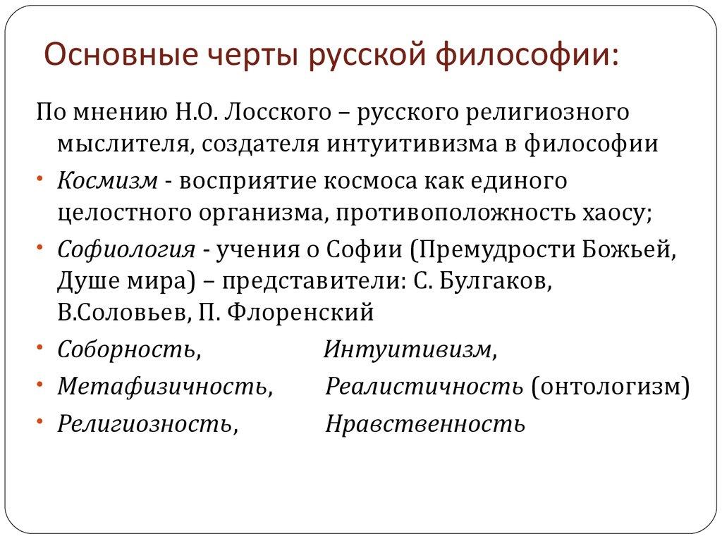 Русская Философия 19-20 Вв Шпаргалка