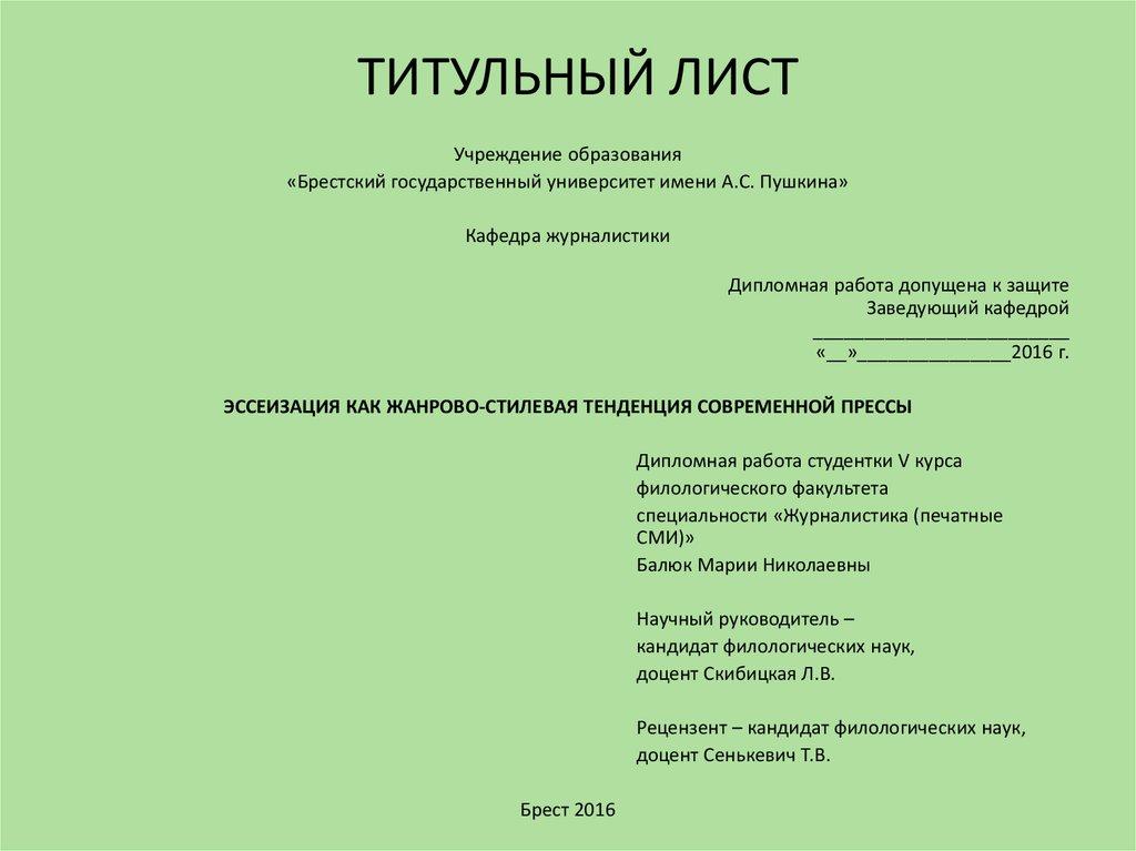 План дипломной работы по филологии 4876