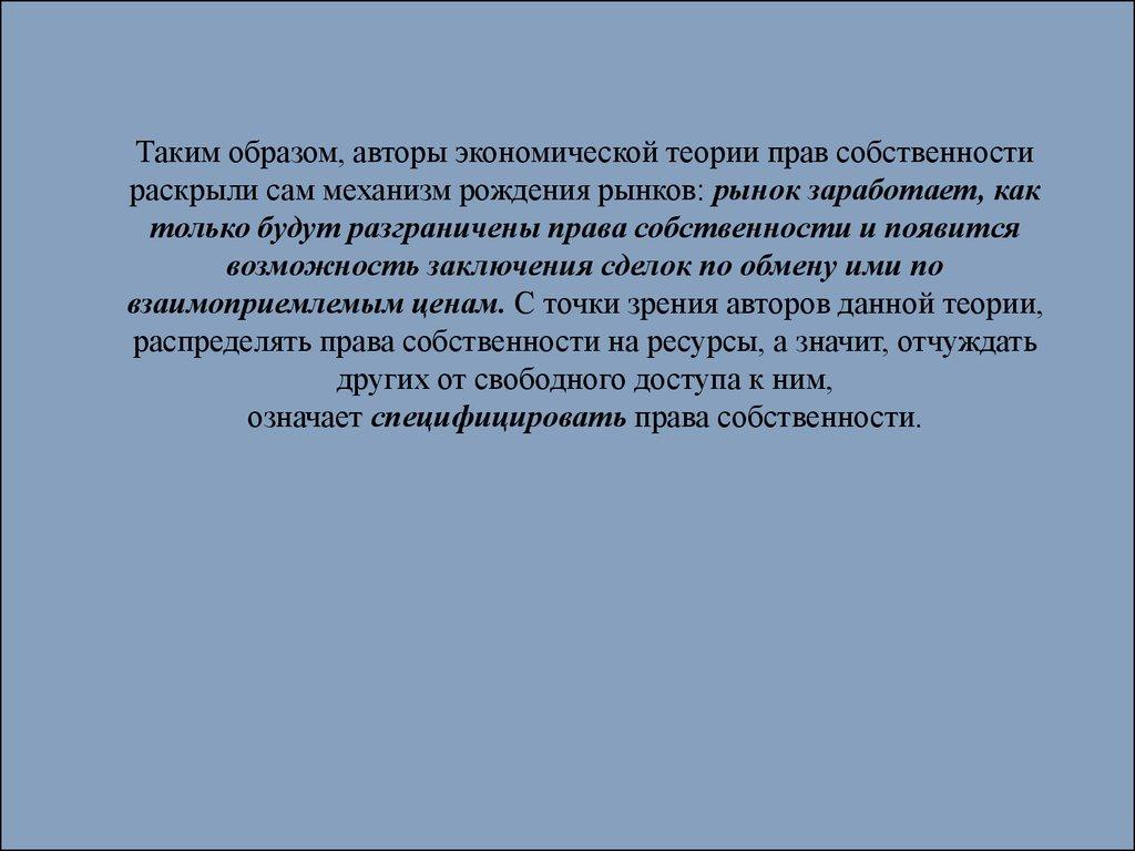 права собственности правила игры экономических системах
