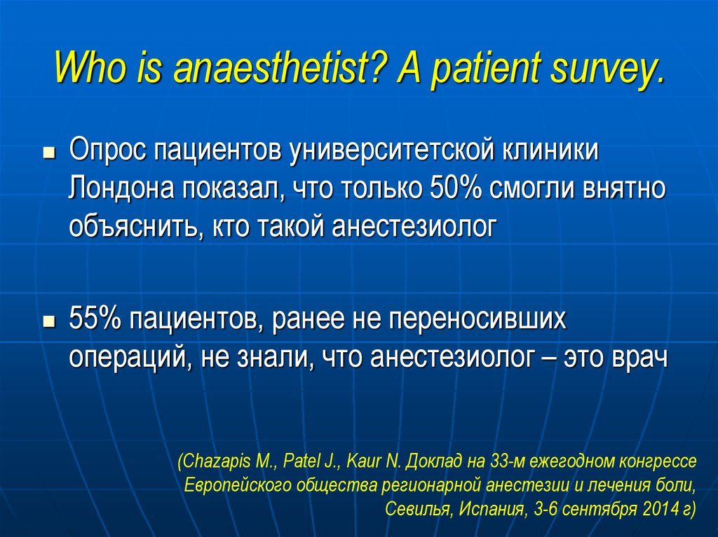 Who is anaesthetist? A patient survey.