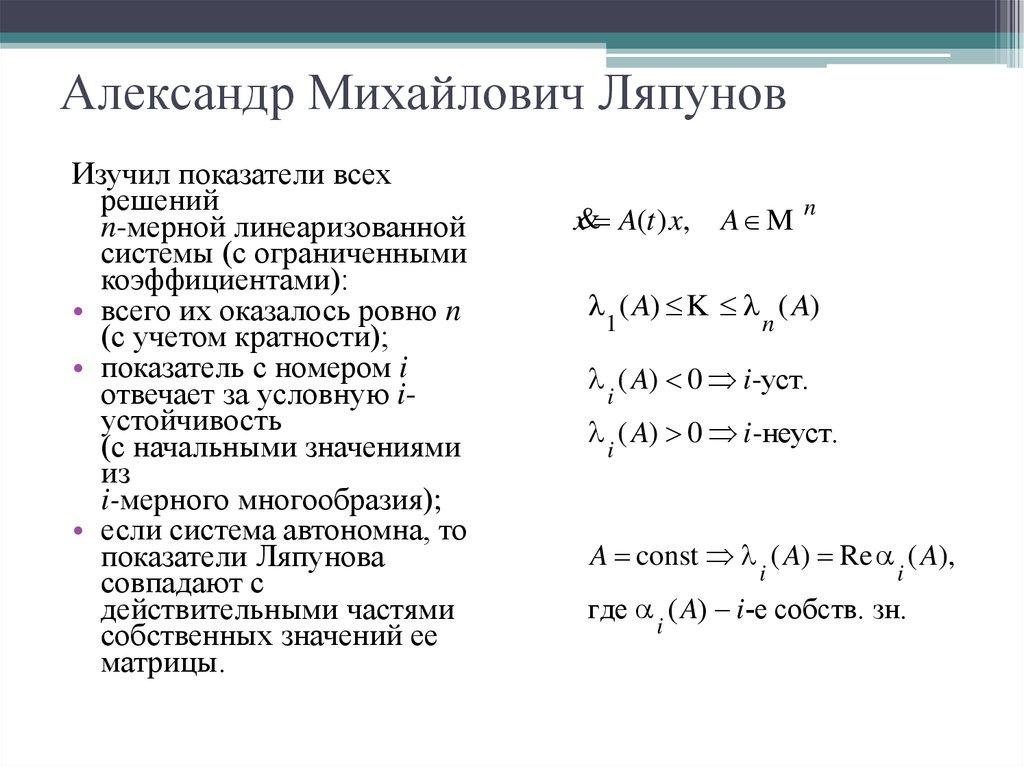 Александр Михайлович Ляпунов Биография и творческое наследие   Александр Михайлович Ляпунов