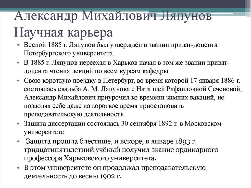 Александр Михайлович Ляпунов Биография и творческое наследие   Александр Михайлович Ляпунов Научная карьера