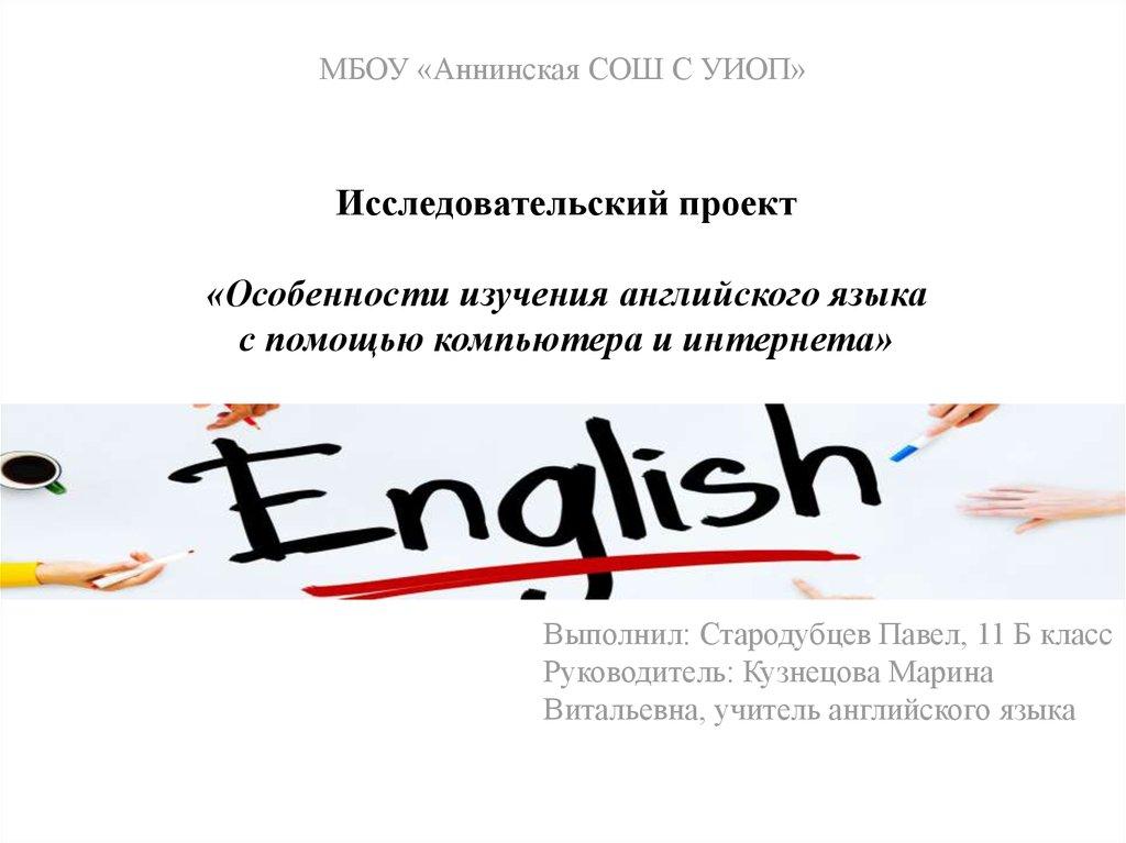 Способы изучения английского языка с помощью интернета учится на провизора в украине