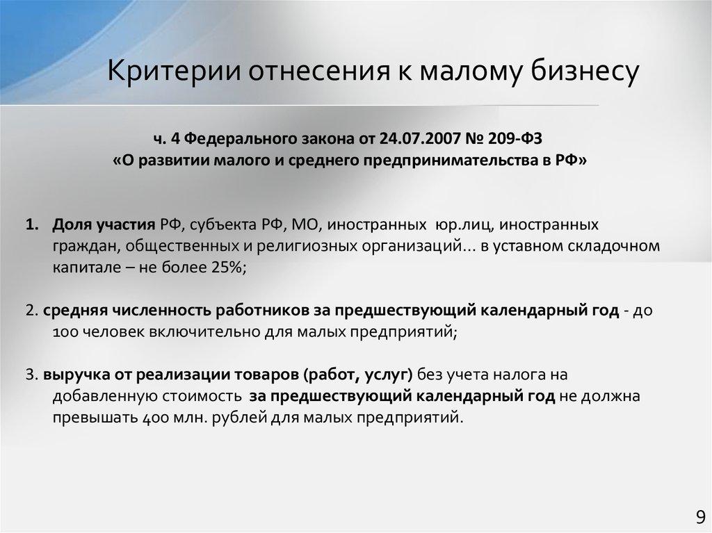 А) до ста человек для малых предприятий (среди малых предприятий выделяются микропредприятия - до пятнадцати человек) 5.